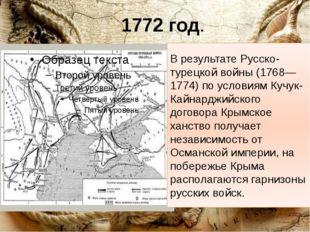 1772 год. В результате Русско-турецкой войны (1768—1774) по условиям Кучук-Ка