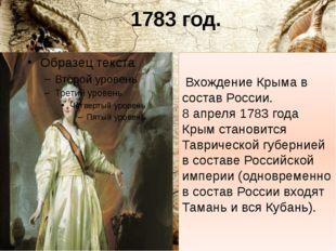 1783 год. Вхождение Крыма в состав России. 8 апреля 1783 года Крым становитс