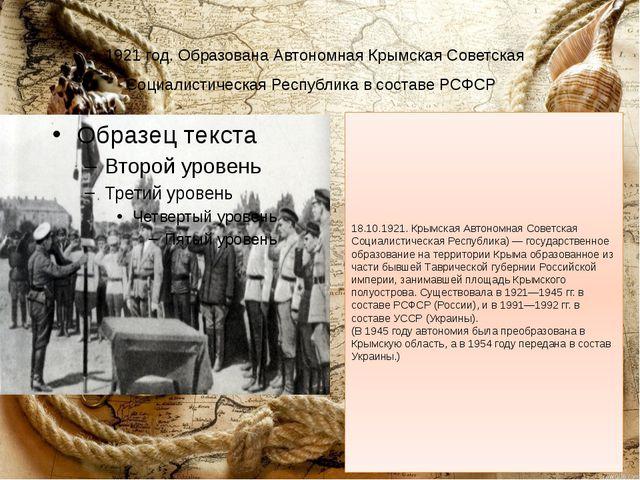 1921 год. Образована Автономная Крымская Советская Социалистическая Республи...