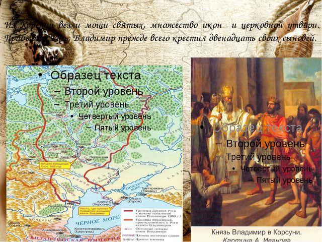 Из Корсуни везли мощи святых, множество икон и церковной утвари. Прибыв на Ру...