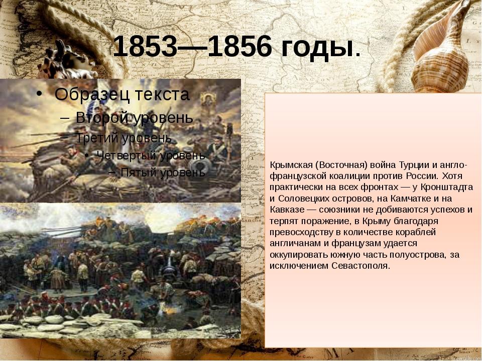 1853—1856 годы. Крымская (Восточная) война Турции и англо-французской коалици...