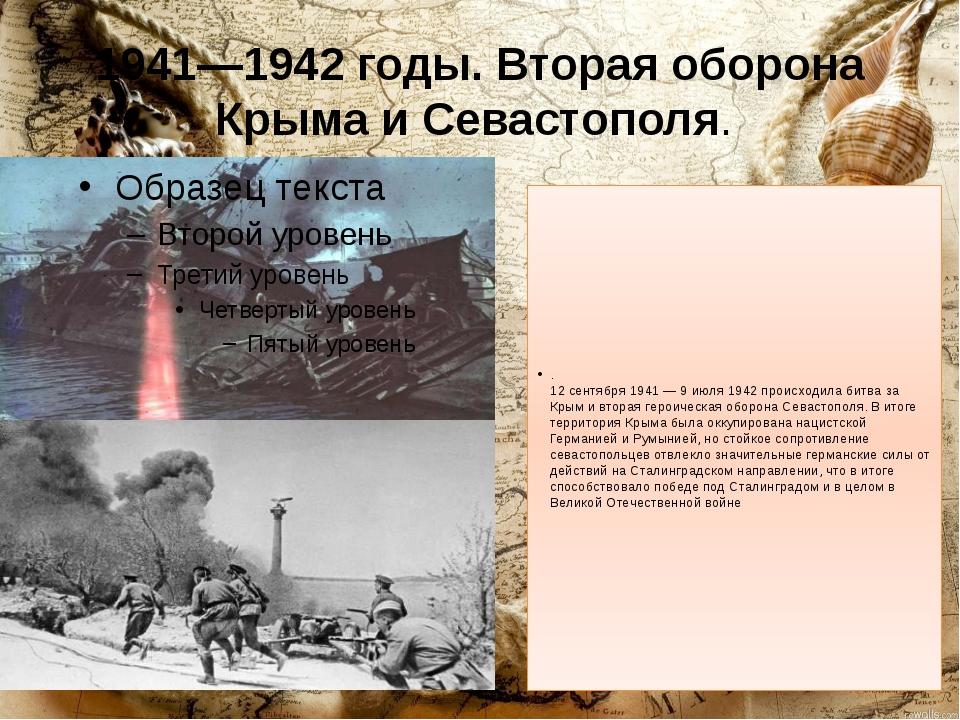 1941—1942 годы. Вторая оборона Крыма и Севастополя. . 12 сентября 1941— 9 ию...