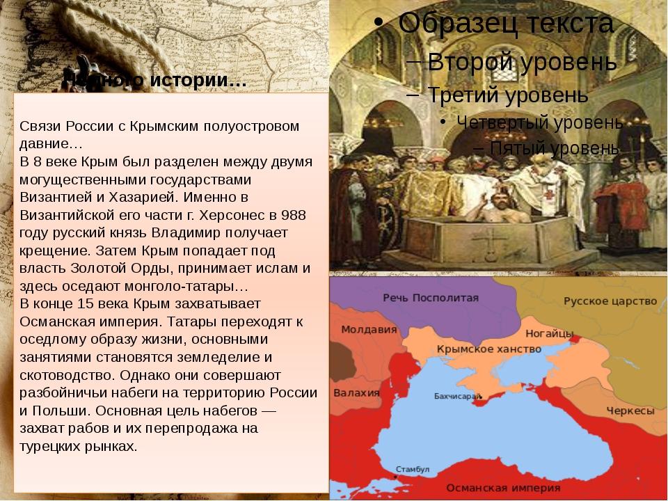 Немного истории… Связи России с Крымским полуостровом давние… В 8 веке Крым б...