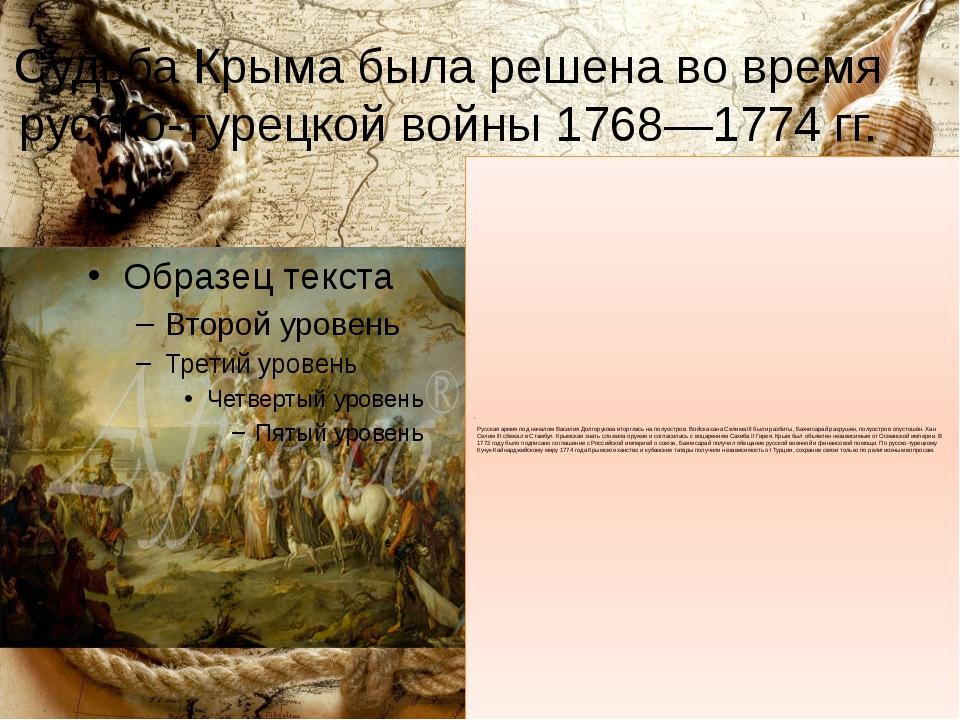 Судьба Крыма была решена во время русско-турецкой войны 1768—1774 гг. Русская...