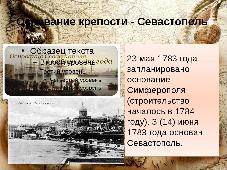 Основание крепости - Севастополь 23 мая 1783 года запланировано основание Сим...