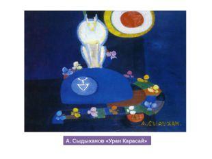 А. Сыдыханов «Уран Карасай»