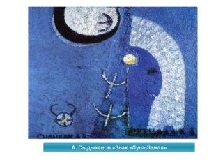А. Сыдыханов «Знак «Луна-Земля»