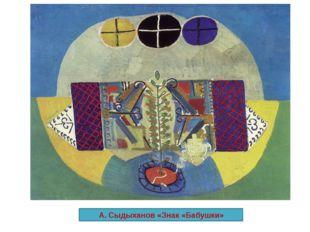 А. Сыдыханов «Знак «Бабушки»