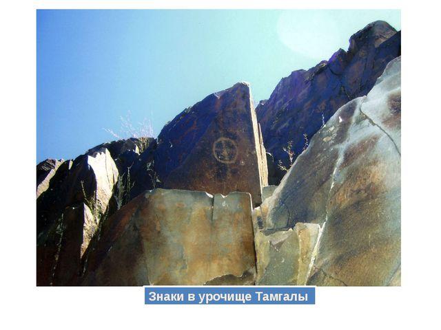 Знаки в урочище Тамгалы