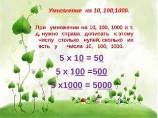 Умножение на 10, 100,1000. При умножении на 10, 100, 1000 и т. д. нужно справ