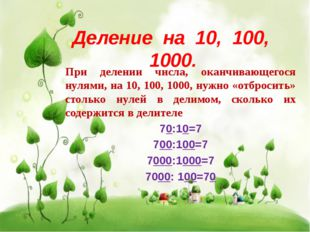 Деление на 10, 100, 1000. При делении числа, оканчивающегося нулями, на 10, 1