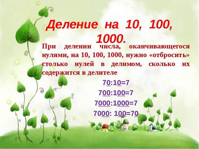 Деление на 10, 100, 1000. При делении числа, оканчивающегося нулями, на 10, 1...