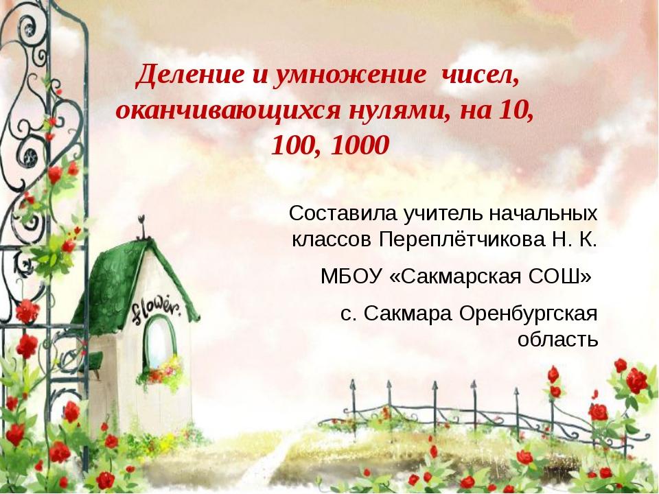 Деление и умножение чисел, оканчивающихся нулями, на 10, 100, 1000 Составила...
