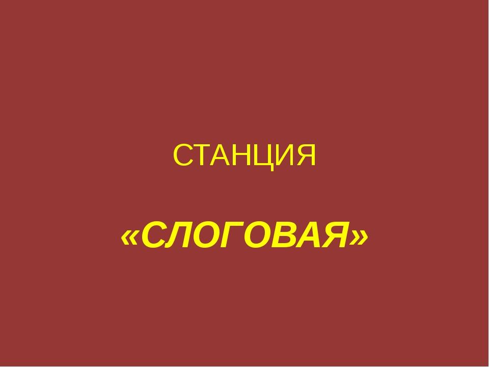 СТАНЦИЯ «СЛОГОВАЯ»