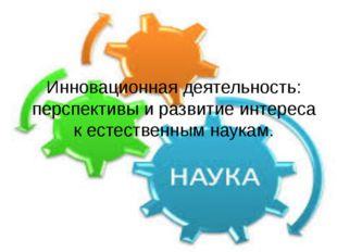 Инновационная деятельность: перспективы и развитие интереса к естественным на