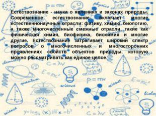 Естествознание - наука о явлениях и законах природы. Современное естествознан