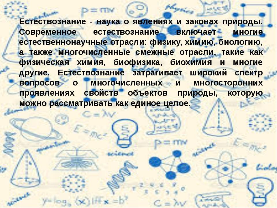 Естествознание - наука о явлениях и законах природы. Современное естествознан...