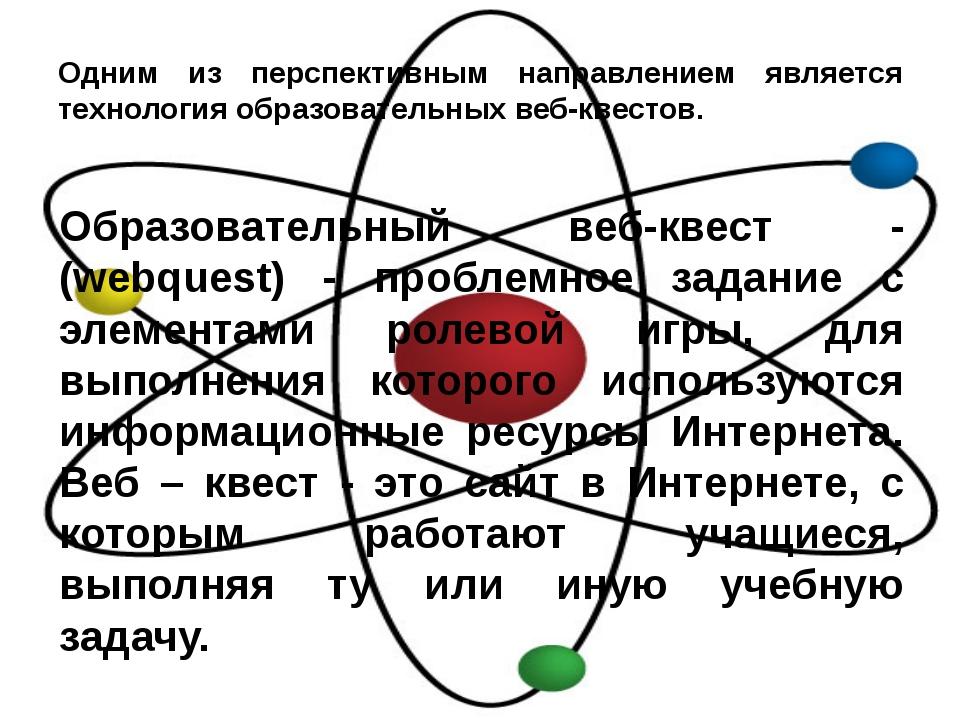 Одним из перспективным направлением является технология образовательных веб-к...