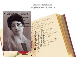 Зинаида Хостикоева «Я пришла, чтобы петь…»