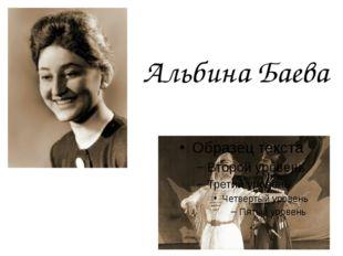 Альбина Баева