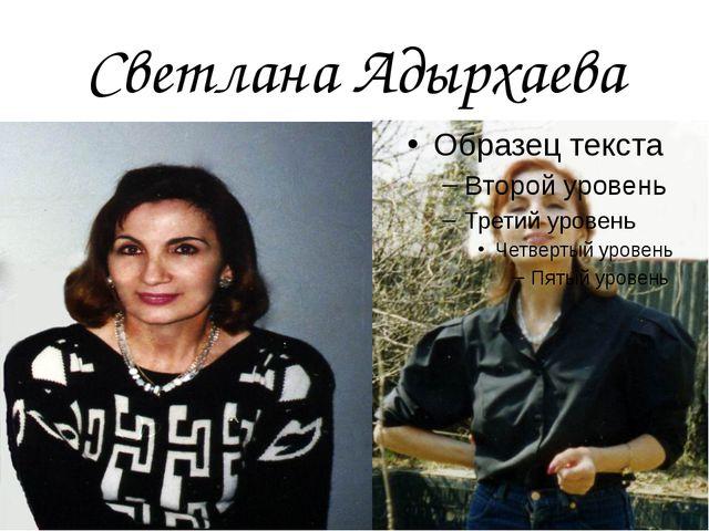 Светлана Адырхаева