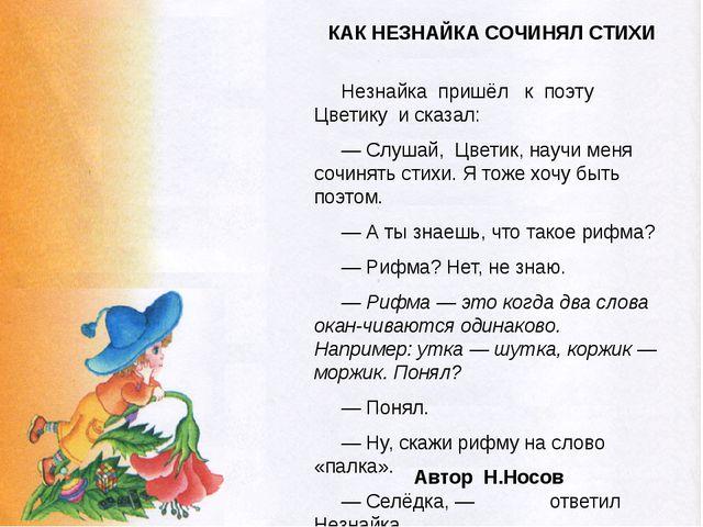 КАК НЕЗНАЙКА СОЧИНЯЛ СТИХИ Незнайка пришёл к поэту Цветику и сказал: — Слушай...