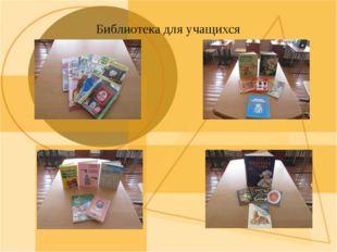 Библиотека для учащихся