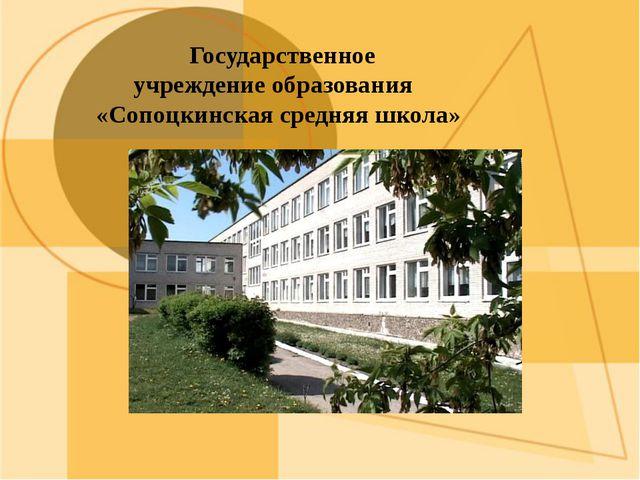 Государственное учреждение образования «Сопоцкинская средняя школа»