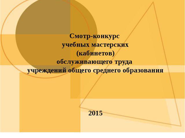 Смотр-конкурс учебных мастерских (кабинетов) обслуживающего труда учреждений...