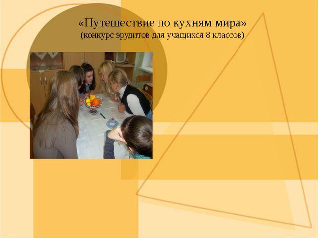 «Путешествие по кухням мира» (конкурс эрудитов для учащихся 8 классов)