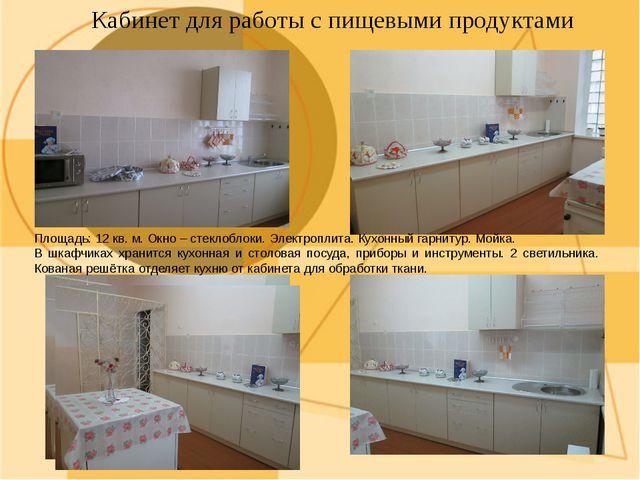 Кабинет для работы с пищевыми продуктами Площадь: 12 кв. м. Окно – стеклобло...