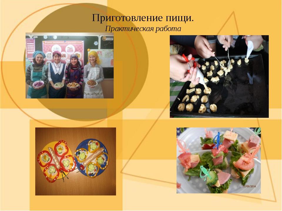 Приготовление пищи. Практическая работа