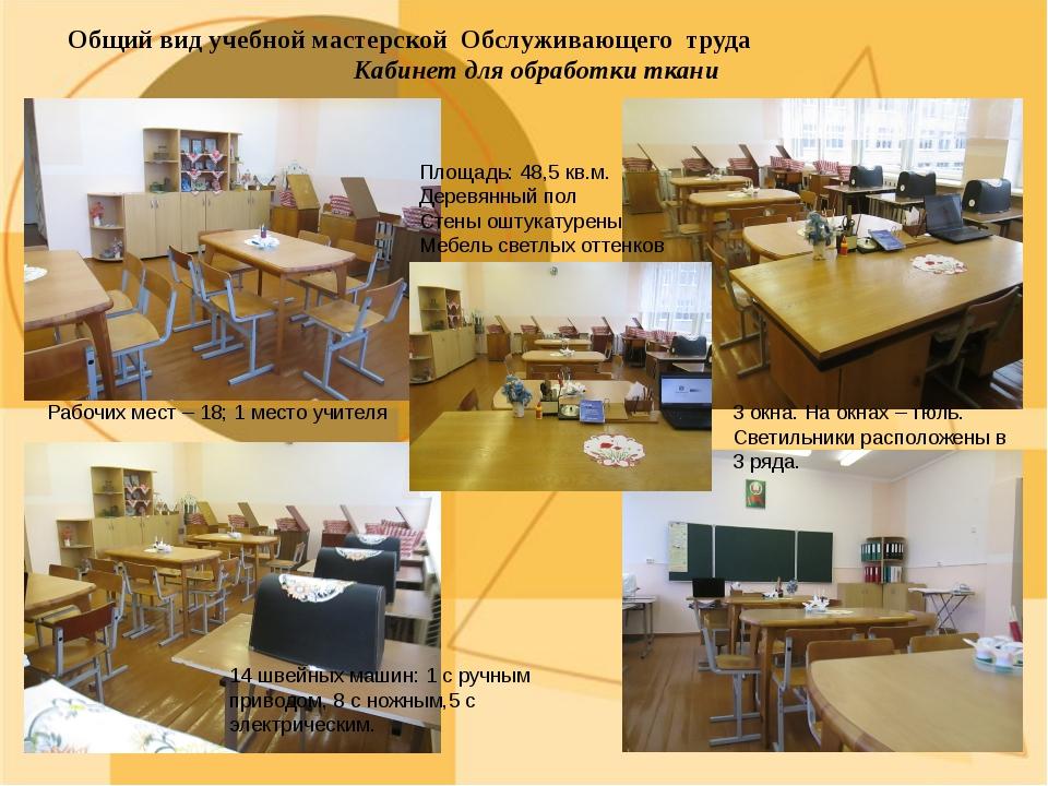 Общий вид учебной мастерской Обслуживающего труда Кабинет для обработки ткани...