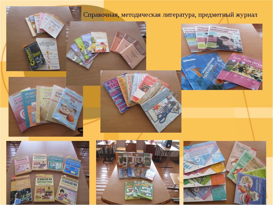 Справочная, методическая литература, предметный журнал