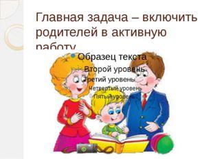 Главная задача – включить родителей в активную работу