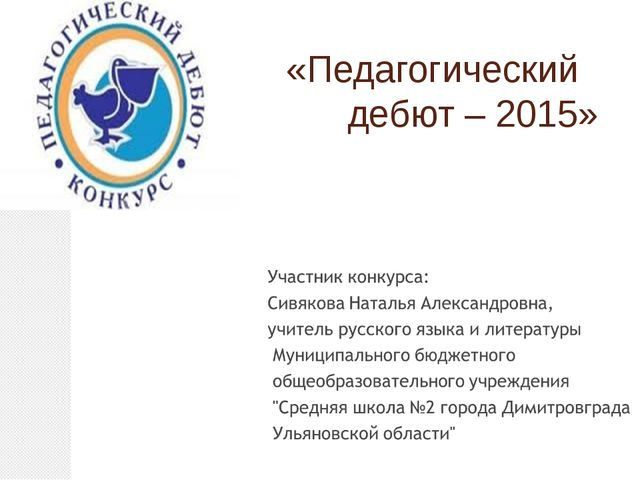 «Педагогический дебют – 2015»