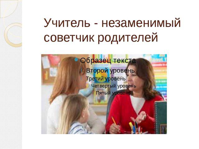 Учитель - незаменимый советчик родителей