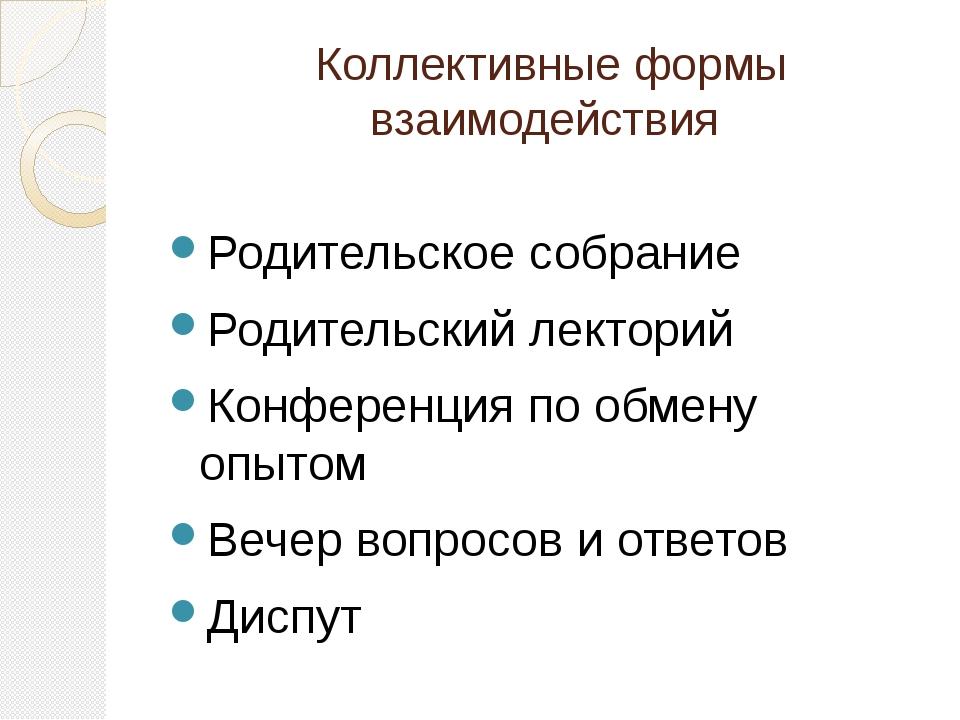 Коллективные формы взаимодействия Родительское собрание Родительский лектори...