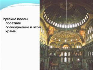 Русские послы посетили богослужение в этом храме.