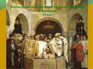 Крещение великого князя Владимира Художник В. Васнецов, 19 век.