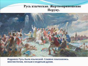 Русь языческая. Жертвоприношение Перуну. Издревле Русь была языческой. Славян