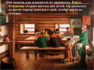 Они видели, как изменился их правитель. Князь Владимир открыл школы для детей