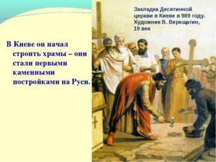 В Киеве он начал строить храмы – они стали первыми каменными постройками на Р