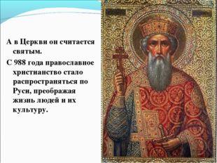 А в Церкви он считается святым. С 988 года православное христианство стало ра