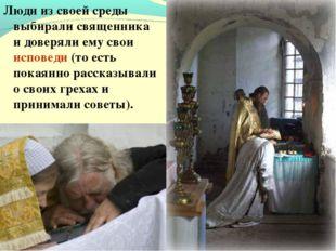 Люди из своей среды выбирали священника и доверяли ему свои исповеди (то есть