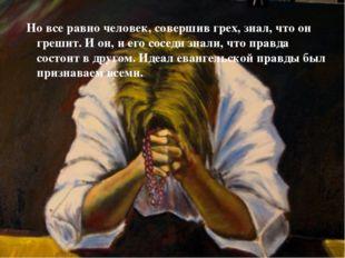 Но все равно человек, совершив грех, знал, что он грешит. И он, и его соседи