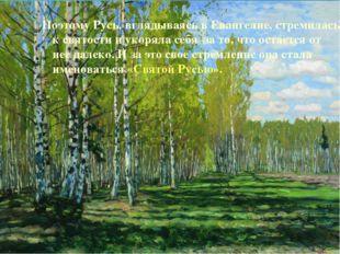 Поэтому Русь, вглядываясь в Евангелие, стремилась к святости и укоряла себя з