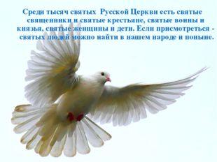 Среди тысяч святых Русской Церкви есть святые священники и святые крестьяне,