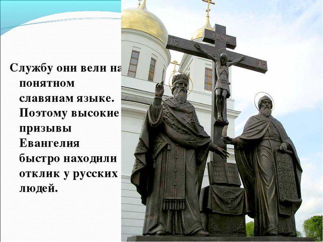 Службу они вели на понятном славянам языке. Поэтому высокие призывы Евангелия...