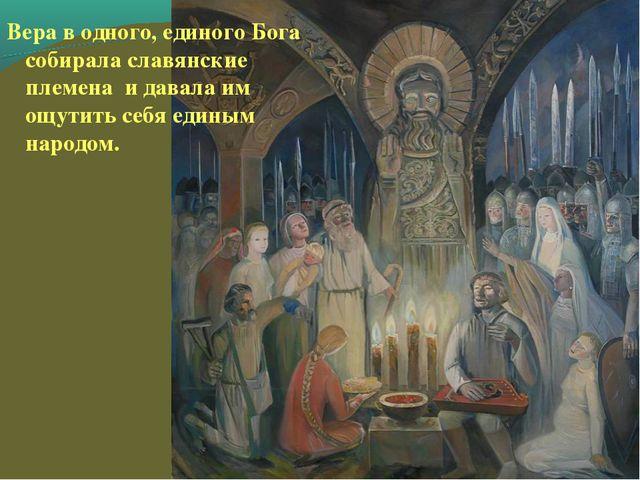 Вера в одного, единого Бога собирала славянские племена и давала им ощутить с...